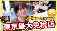【MaoMao爱旅行】不会日文也不怕! 带你逛日本东京最大免税店! 比机场便宜的方法是?