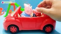 佩奇游乐场过家家玩具, 猪爸爸趁假日好天气开车带一家人去游玩!