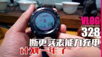这段时间来的陆续总结附带佳明Garmin 5X开箱【Vlog-328】