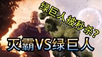 [小煜]GTA5MOD灭霸VS绿巨人 会不会被秒杀? 复仇者联盟3