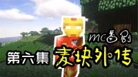 小潮Mc番剧《麦块外传》第六集: 小潮的生日