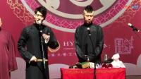 20180623 张云雷、杨九郎武汉返场完整版