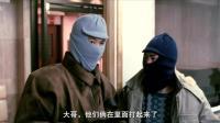 李修贤饰演的阿虎这伙劫匪不是一般的笨, 居然被一个大妈给搅了局