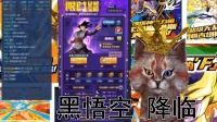 【舅子】龙珠激斗2季12: 黑悟空降临