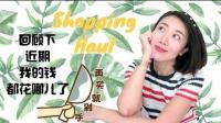 【 Yumi Koh】购物分享—停不下来的买买买/要剁手!