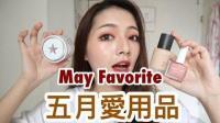 【劉力穎Liying Liu】五月爱用品 |夏天不脱妆粉底液 - 让粉刺变少的面膜