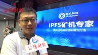 「公信财经独家专访」: 威神区块链科技有限公司董事长刘军