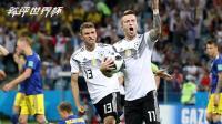 德国2: 1绝杀瑞典 克罗斯下一场挑战更艰巨?