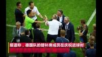 德国赢球输人? 德国瑞典赛后爆发冲突:德国教练挑衅庆祝,双方大打出手