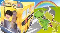 三只大恐龙乘坐黄色校车去上学咯!