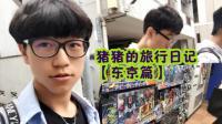 【猪猪vlog】特摄迷日本旅行日记—东京篇 特邀妖总登场
