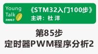 STM32入门100步(第85步)定时器PWM程序分析2