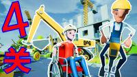 【XY小源】轮椅模拟器 4关 一关比一关难 下关 挖掘机