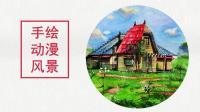 手绘基础入门动漫风景-宫崎骏手稿