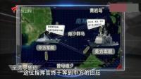 """美军航母战斗群再闯南海, 和中国海军进行""""危险的寒暄"""""""