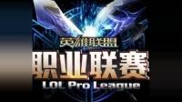 2018LPL夏季赛6月24日EDGvsWE bo3第二场