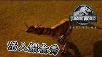 侏罗纪世界进化 Jurassic World Evolution #8 活人喂食秀上演 乐园实在太精彩了