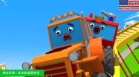 卡通 拖拉机收西瓜 无意中惹怒了消防车 家中的美国学校