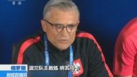 世界杯前瞻·H组第二轮·波兰VS哥伦比亚 背水一战 两队皆不敢怠慢