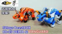 猛獸匣系列第五彈 52toys BeastBOX BB-05 DELTA & VANGUARD 胡服騎射的玩具開箱