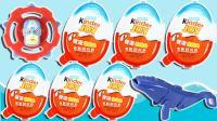 健达奇趣蛋 最后6只超级英雄玩具蛋 蜡笔公仔 手指鲸鱼 鳕鱼乐园每周拆蛋