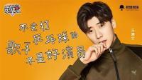 王博文:我写的歌比较有味道