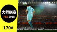 170#实况足球2018大师联赛巴萨★稳中求胜★【淡水解说】