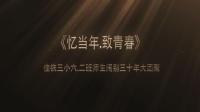 佳木斯铁路三小 六.二班师生阔别三十年大团聚(18.6.19)