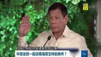 终于有国家发现美国的想法, 菲总统: 美国在南海问题上利用菲律宾
