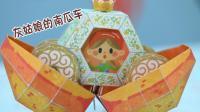 超有趣的网红玩具, 灰姑娘的南瓜马车折纸DIY