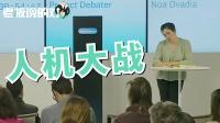 "IBM人机大战""辩论赛"" AI辩手战胜人类夺冠"