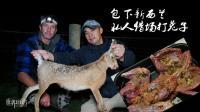 包下新西兰私人猎场打兔子
