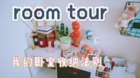 room tour我的卧室收纳法则|参观我的卧室