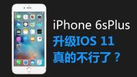 iPhone6sPlus 升级 IOS 11 真的不行了?