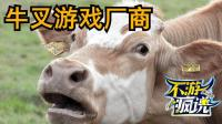 【不游疯说5】: 请跟随我龌龊的镜头, 走进这些牛逼的游戏厂商