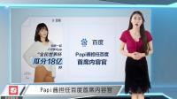 Papi酱担任百度首席内容官, 网红和互联网企业擦出什么火花