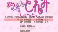 兔子党合作伙伴原创《魔女风行者》飞鸟桃子一命通关 2004.12.18