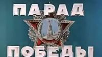 1945年6月24日苏联庆祝卫国战争胜利阅兵(彩色)