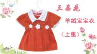 【金针纺】三朵花羊绒宝宝短袖毛衣(上集)