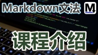 01★Markdown入门★课程介绍