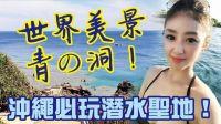 KL生活Vlog 世界唯二自然奇景!青之洞窟潛水探險 沖繩 day.3