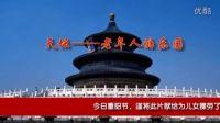 北京 天坛公园《天坛—老年人的乐园》重阳节