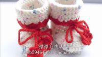 源源毛线店 高筒宝宝鞋的钩法 第一集 婴儿鞋 袜子鞋子的钩法 钩针教程
