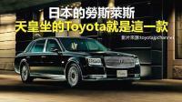 【中文】日本的劳斯莱斯, 天皇非它不坐的丰田世纪Century终于换代了!