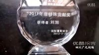 [拍客]广元刘旭荣获国际摄影协会特殊贡献奖