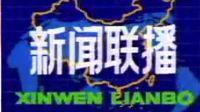 新闻联播片头(1982至今,共8种版本) - YouTube