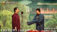 王自健陈朔第二班12.03.17 北京相声《精装卖挂票》