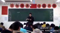 人民民主专政:本质是人民当家作主 (政治生活1下) 公开课 课堂实录 录像课 示范课 优质课