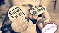 【萌音电波】第三期-欢乐单身节