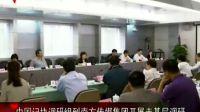 中国记协调研组到南方传媒集团开展走基层调研 120410 广东新闻联播